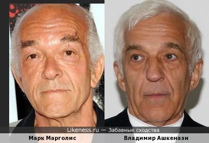 Марк Марголис (Mark Margolis) и Владимир Ашкенази