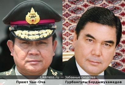 Прают Чан-Оча и Гурбангулы Бердымухамедов