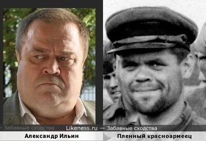 Александр Ильин и пленный красноармеец