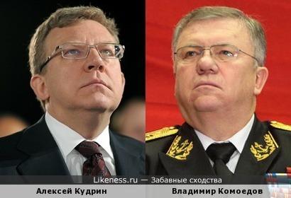 Алексей Кудрин и Владимир Комоедов