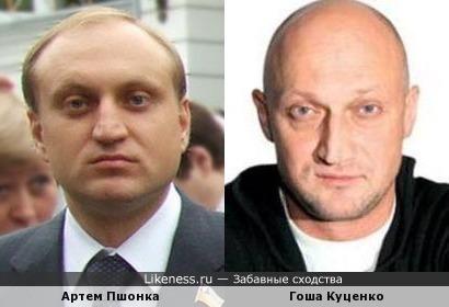 Артем Пшонка и Гоша Куценко