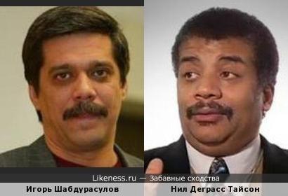 Игорь Шабдурасулов и Нил Деграсс Тайсон