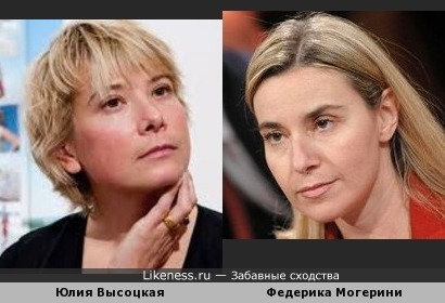 Юлия Высоцкая и Федерика Могерини