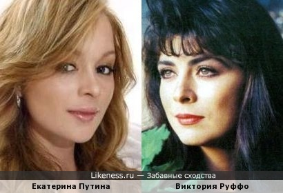 Екатерина Путина и Виктория Руффо