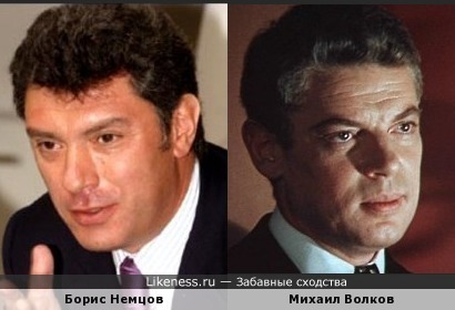 Борис Немцов и Михаил Волков