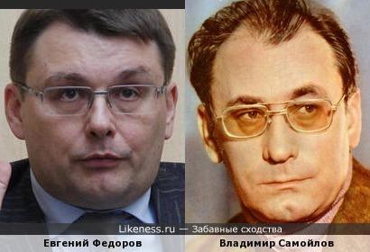 Евгений Федоров и Владимир Самойлов
