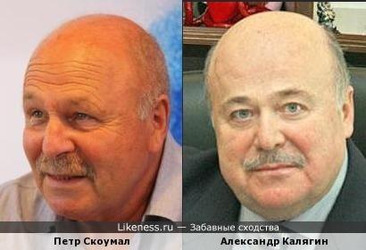 Петр Скоумал и Александр Калягин