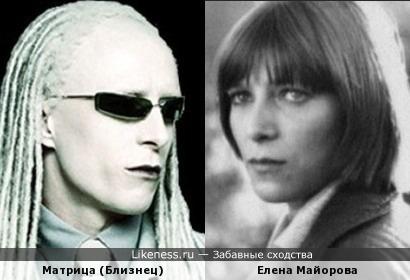 Матрица (Близнец) и Елена Майорова