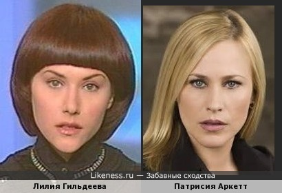 Лилия Гильдеева и Патрисия Аркетт (Patricia Arquette)