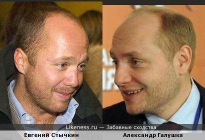 Евгений Стычкин и Александр Галушка