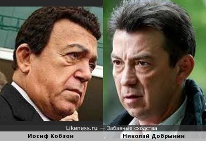 Иосиф Кобзон и Николай Добрынин