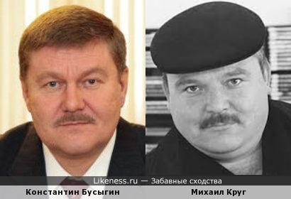 Константин Бусыгин и Михаил Круг