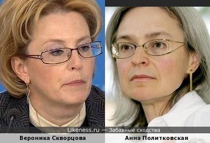 Вероника Скворцова и Анна Политковская