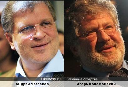Андрей Чеглаков и Игорь Коломойский