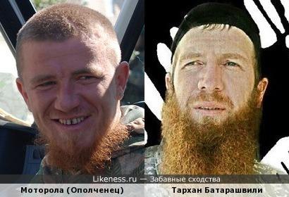 Моторола (Ополченец) и Тархан Батарашвили