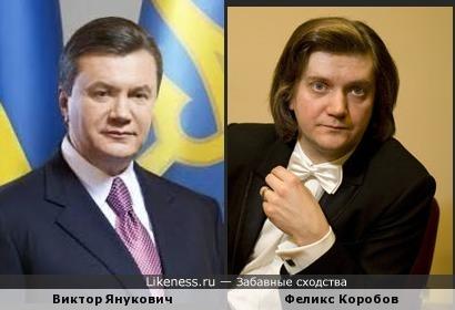 Виктор Янукович и Феликс Коробов