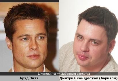 Брэд Питт и Дмитрий Кондратков (баритон)