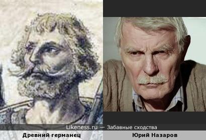 Древний германец и Юрий Назаров