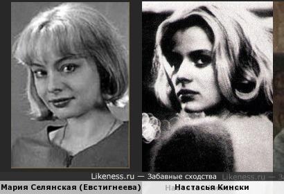 Мария Селянская (Евстигнеева) и Настасья Кински