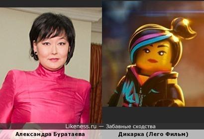 Александра Буратаева и Дикарка (Лего Фильм)