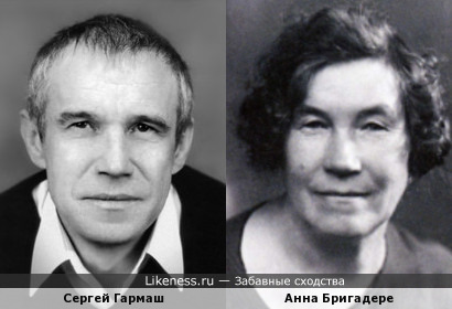 Сергей Гармаш и Анна Бригадере (Anna Brigadere)