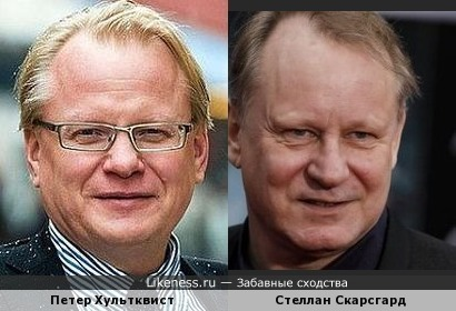 Петер Хультквист и Стеллан Скарсгард