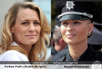 Робин Райт (Robin Wright) и Арина Кольцова