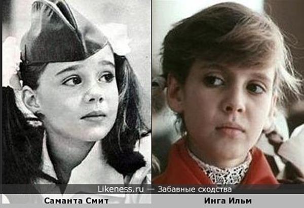Саманта Смит и Инга Ильм