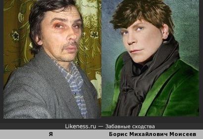 Я и мой кумир Борис Михайлович Моисеев