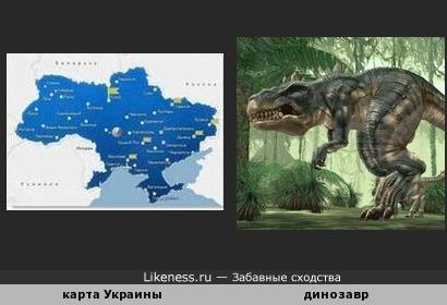 Карта Украины похожа на бесхвостого динозавра...но зато с крыльями )