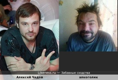 Алексей Чадов похож на алкоголика