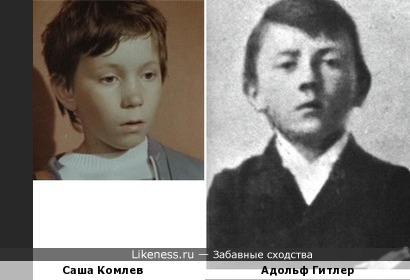 Саша Комлев из Ералаша мог бы сыграть Гитлера в детстве )