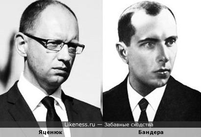 Арсений Бандера похож на Степана Яценюка