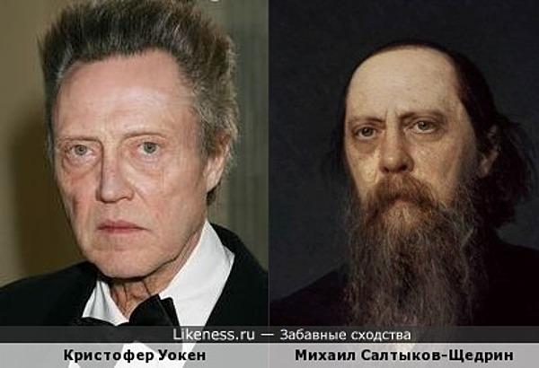 Кристофер Уокен похож на Салтыкова-Щедрина