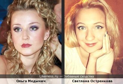 Остренкова похожа на Медынич