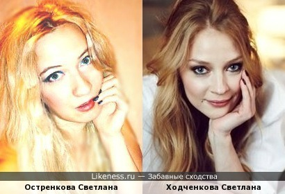 Ходченкова похожа на Остренкову