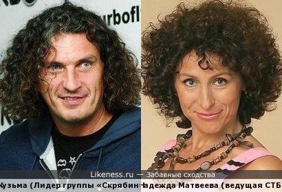 """Кузьма """"Скрябин"""" похож на Надежду Матвееву"""