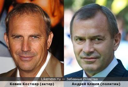 Андрей Клюев похож на Кевина Костнера