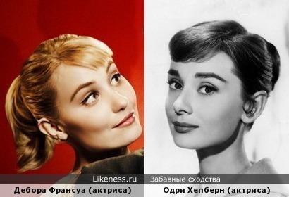 Дебора Франсуа похожа на Одри Хепберн