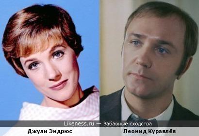 Леонид Куравлёв и Джули Эндрюс похожи