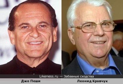 Определённо есть сходство в усмешке Джо Пеши и Леонида Кравчука