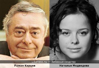Помимо схожести на сцене они ещё и внешне одной породы: Карцев и Медведева