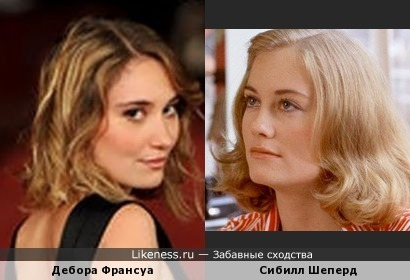 Актрисы Дебора Франсуа и Сибилл Шеперд похожи