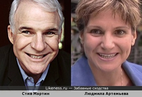 Поразительное сходство комедийных актёров: Стив Мартин и Людмила Артемьева