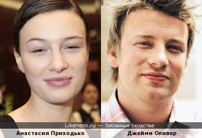 Анастасия Приходько и Джейми Оливер похожи