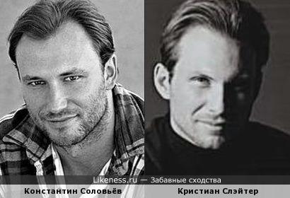 Есть сходство у Константина Соловьёва с Кристианом Слэйтером