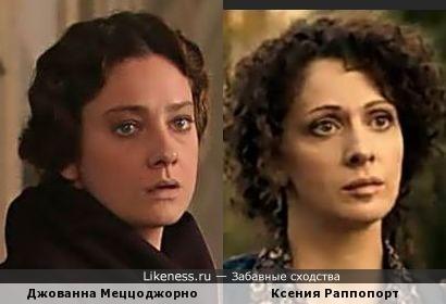 Похожие актрисы: Меццоджорно и Раппопорт