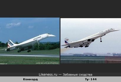 Конкорд похож на Ту-144