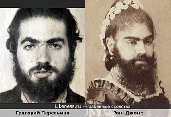 Григорий Перельман похож на бородатую женщину