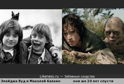 Элайджа Вуд и Маколей Калкин